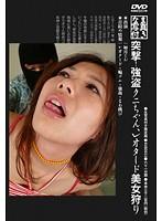 (h_783kubd00033)[KUBD-033] 突撃!強盗クニちゃん、レオタード美女狩り ダウンロード