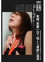 「実録、若妻が泣き怯える首絞め返済」のパッケージ画像