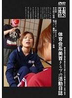 (h_783kubd00047)[KUBD-047] 体育会系美首クラブの活動日誌 ダウンロード