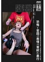(h_783kubd00050)[KUBD-050] 恐怖と苦悶の表情の首絞め暴行 ダウンロード
