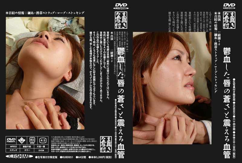 1枚200円ー業界最大級の裏avの女優