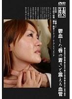 (h_783kubd00051)[KUBD-051] 鬱血した唇の蒼さと震える血管 ダウンロード