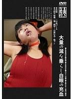 (h_783kubd00056)[KUBD-056] 大量の涎を垂らし白眼の充血 ダウンロード