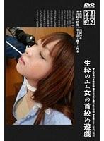 生粋のエム女の首絞め遊戯 ダウンロード