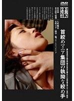 首絞めマニア集団の執拗な絞め手【kubd-062】