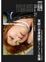 首絞め全身痙攣ピクピクな女優 ダウンロード