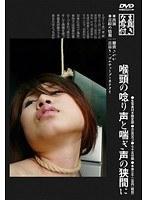 (h_783kubd00071)[KUBD-071] 喉頭の唸り声と喘ぎ声の狭間に 穂波さやか ダウンロード