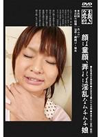 顔は童顔、弄れば淫乱なムチムチ娘 杏ののか ダウンロード