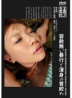 (h_783kubd00081)[KUBD-081] 容赦無い暴行と渾身の首絞め ダウンロード