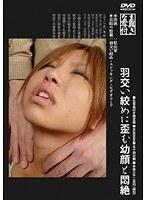 (h_783kubd00084)[KUBD-084] 羽交い絞めに歪む幼顔と悶絶 ダウンロード
