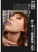 (h_783kubd00086)[KUBD-086] 絞め過ぎて顔面膨張と昇天 ダウンロード