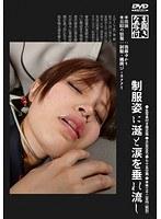 (h_783kubd00087)[KUBD-087] 制服姿に涎と涙を垂れ流し ダウンロード