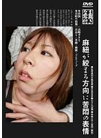 (h_783kubd00096)[KUBD-096] 麻紐が絞まる方向に苦悶の表情 ダウンロード