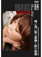 (h_783kubd00101)[KUBD-101] 喉が涸れ弄る愛撫と絞め欲情 ダウンロード