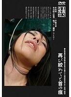 (h_783kubd00102)[KUBD-102] 再び絞めてと首の痕 ダウンロード