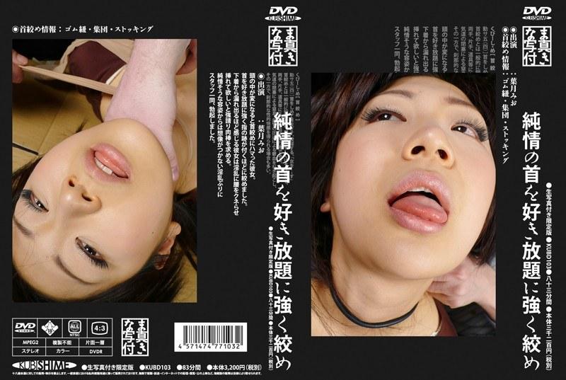 (h_783kubd00103)[KUBD-103] 純情の首を好き放題に強く絞め ダウンロード