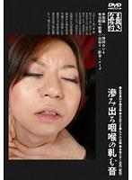 滲み出る咽喉の軋む音 ダウンロード