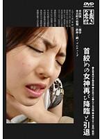 (h_783kubd00110)[KUBD-110] 首絞めの女神再び降臨と引退 ダウンロード
