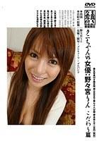 (h_783okbd00001)[OKBD-001] クニちゃんvs女優:野々宮りん こだわり篇 ダウンロード