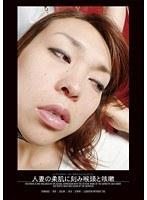 (h_783tenk00003)[TENK-003] 人妻の柔肌に刻み喉頭と咳嗽 中森玲子 ダウンロード