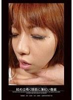 (h_783tenk00009)[TENK-009] 絞め泣喚く頸筋に薄紅い傷痕 姫乃杏樹 ダウンロード