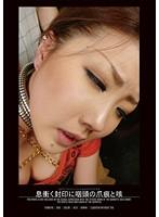 (h_783tenk00010)[TENK-010] 息衝く封印に咽頭の爪痕と咳 飯島ねいろ ダウンロード