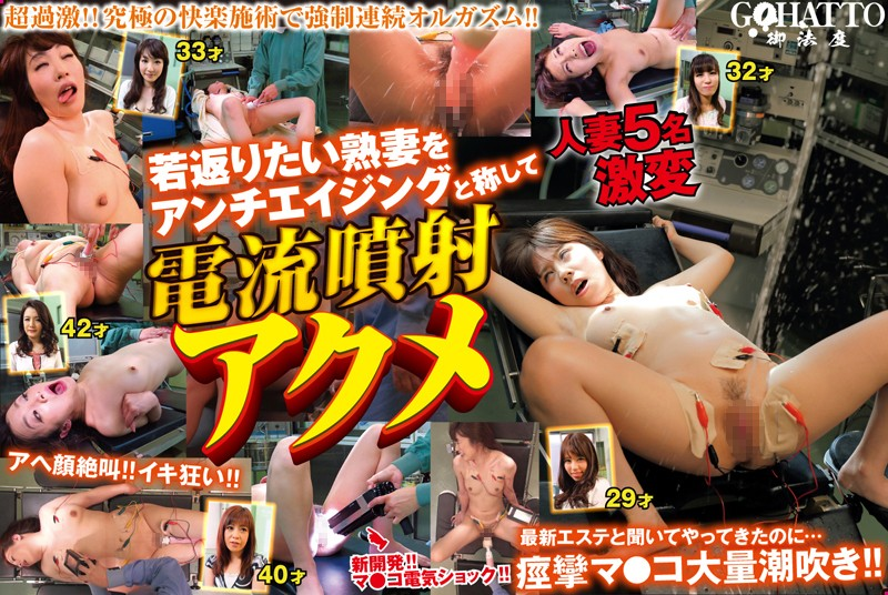 病院にて、人妻の白目無料熟女動画像。若返りたい熟妻をアンチエイジングと称して電流噴射アクメ