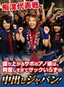 痴漢代表戦 盛り上がるサポのアノ娘は、興奮しすぎてサックいらずの中出しジャパン!