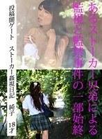 投稿闇ゲート ストーカー姦視日記 純子 18才 ダウンロード