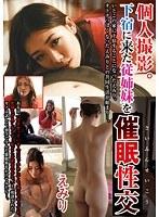 「個人撮影。下宿に来た従姉妹を催眠性交 愛沢えみり」のパッケージ画像