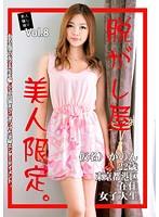 (h_794oneg00008)[ONEG-008] 素人騙し撮り Vol.8 脱がし屋 美人限定。 滝川かのん ダウンロード