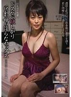 ドスケベ欲しがり巨乳母の淫らなセックス 巨乳母の性愛 小沢那美 ダウンロード