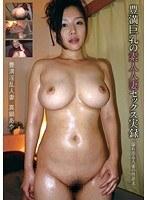 (h_796mot00068)[MOT-068] 豊満巨乳の素人人妻セックス実録 溢れ出る人妻の性欲求 豊満淫乱人妻 真鍋あや ダウンロード
