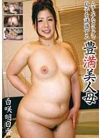 (h_796mot00084)[MOT-084] ムチムチなカラダで息子を誘惑する豊満美人母 白咲明日香 ダウンロード