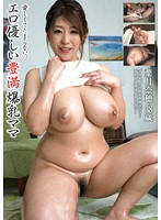 愛しくてたまらない エロ優しい豊満爆乳ママ 葉月奈穂 38歳
