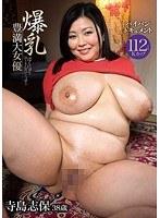 爆乳豊満大女優 寺島志保(38歳)パイパンドキュメント 112cm Kカップ