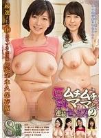「巨乳ムチムチママと連続セックス2」のパッケージ画像