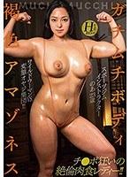 ガチムチボディ褐色アマゾネス 春日乃亜 ダウンロード