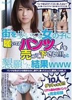 (h_803pnch010012)[PNCH-10012] 街を歩いてる女の子に「履いてるパンツを売って下さい!!!」と懇願した結果www ダウンロード