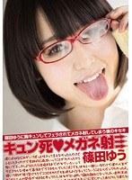 「キュン死◆メガネ射 篠田ゆう」のパッケージ画像