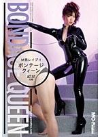 M男レイプ!!ボンテージ・クィーン ACT.07 花穂 ダウンロード