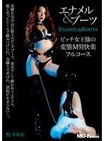 エナメル&ブーツ ビッチ女王様の変態M男快楽フルコース 松すみれ ダウンロード