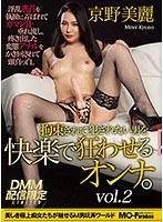 【DMM配信限定】拘束されて犯されたい男を快楽で狂わせるオンナ。vol.2 京野美麗 ダウンロード