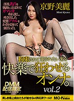 【DMM配信限定】拘束されて犯されたい男を快楽で狂わせるオンナ。vol.2 京野美麗