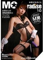 M男パラダイス 10 お姉さんの激亀頭責めとペニバンFUCK!! 平松恵理香