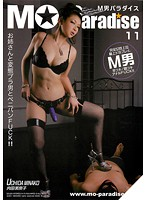 M男パラダイス 11 お姉さんと変態ブラ男とペニバンFUCK!! 内田美奈子 ダウンロード