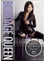 M男レイプ!!ボンテージ・クィーン ACT.05 水澤まお ダウンロード