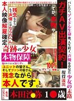 ガチAV出演契約!ユニットの皆さん、そしてファンの皆さん、残念ながら本人です。本田沙弥1●歳