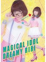 魔法のアイドル ドリーミーリリ