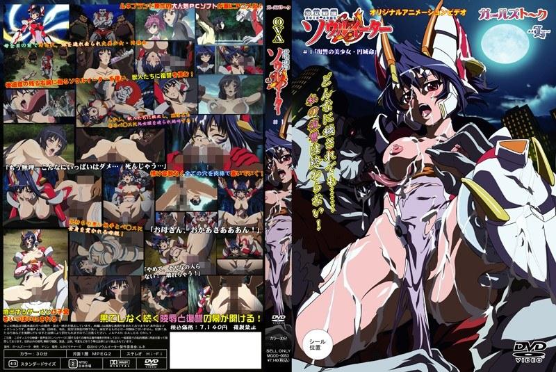 【美女 輪姦】少女戦機-ソウルイーター-#1-「復讐のロリ美女・円城命」-輪姦
